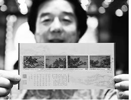 邮票设计者王虎鸣展示《四景山水图》特种邮票小全张。记者 李贺 摄