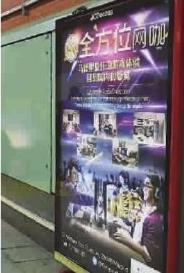 康普顿斯大学附近的地铁站有两块醒目的中文广告牌:一是外卖广告,一是一家游戏网吧的广告 新华社 发