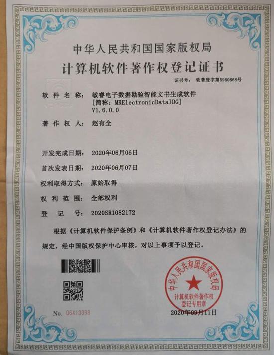 保山龙陵县公安局一自主研发软件获国家版权证书