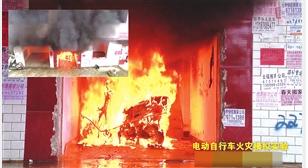 电动车着火后,火势迅速扩散,殃及周围及楼上。