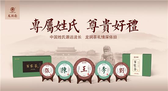 龙润姓氏茶