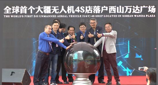 2015年9月19日全球首个大疆无人机4S店落户昆明万达广场