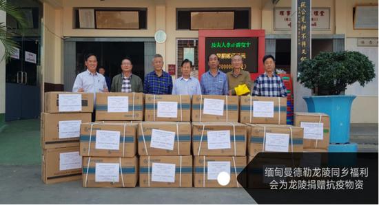 缅甸曼德勒龙陵同乡福利会捐赠防疫物资