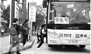 """""""学生号""""公交专线受到家长和孩子们点赞"""
