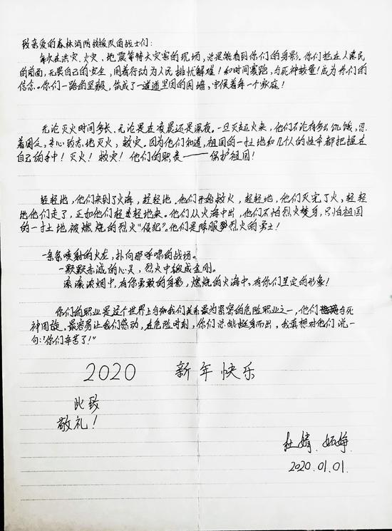 孩子们写给森林消防指战员的一封信。摄影/普金才