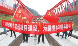 都香高速建设者全力推进项目建设,为建党百年献礼。