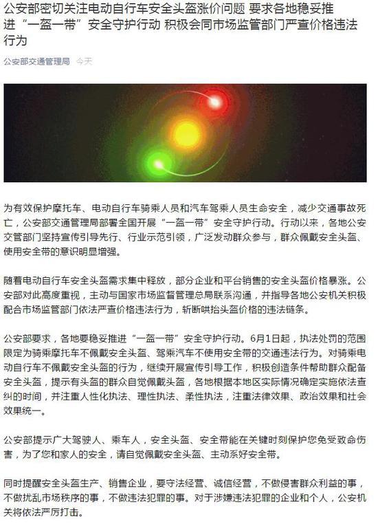 公安部交通管理局微信公号截图