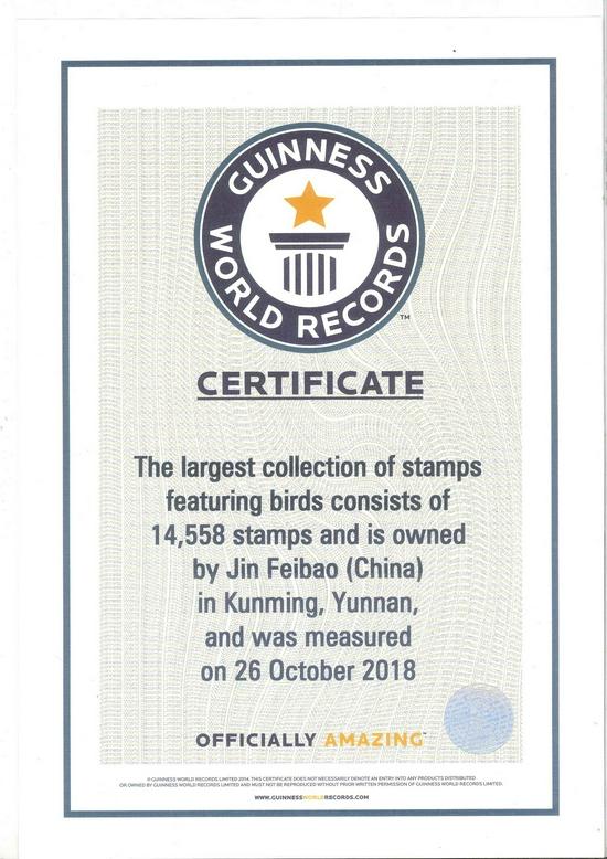 """吉尼斯世界纪录""""世界最全鸟类邮票""""认证"""