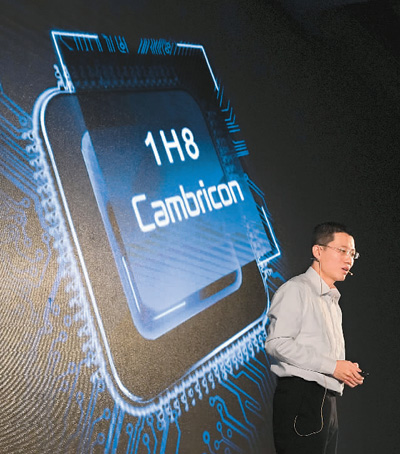 2017年11月6日,中国科学院孵化的寒武纪科技公司发布新一代人工智能芯片,适用范围覆盖了图像识别、安防监控、智能驾驶、无人机等人工智能的重点应用领域。新华社记者 殷 刚摄