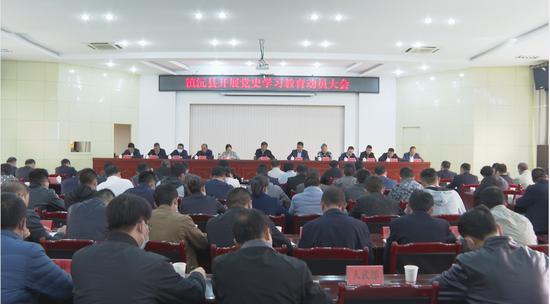 鎮沅召開黨史學習教育動員大會