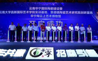 云南华宁:打造国际陶都 助推产业发展