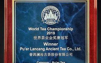 普洱澜沧古茶荣获2019世界茶业金奖赛冠军