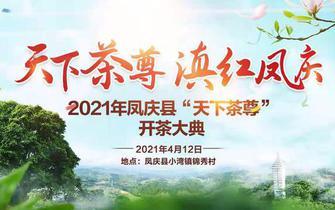 """2021凤庆""""天下茶尊""""开茶大典刷屏网络"""