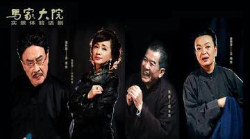 4月27日马家大院话剧《雷雨》精彩上演