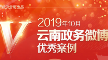 10月云南6大政务微博优秀案例公布