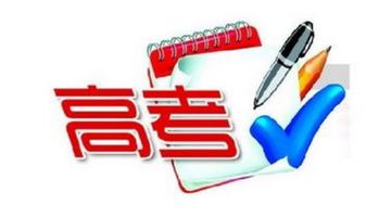 最新一期云南高招录取日报发布