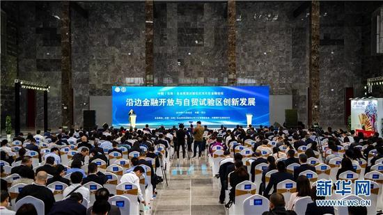 中国(云南)自由贸易试验区红河片区金融论坛