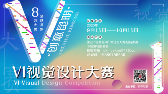 """""""创意昆明""""VI视觉设计大赛即将截稿 征集两名大众评审参与评"""