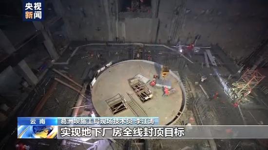 世界在建最大水电站 白鹤滩水电站地下厂房全线封顶