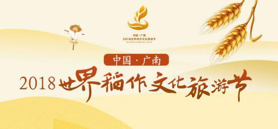 中国·广南2018世界稻作文化旅游节