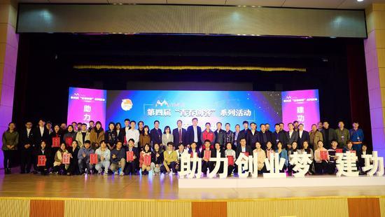 """1月13日,第四届""""青春创客""""系列活动全国总决赛暨颁奖典礼在昆明学院成功举办。"""