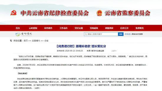 挪用3.2万元补助款 云南一文化馆馆长被政务撤职