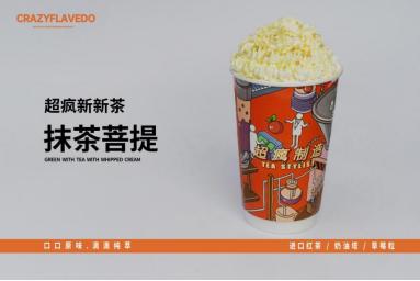 """昆明橙超疯商贸有限公司 网红饮品""""抹茶菩提"""""""