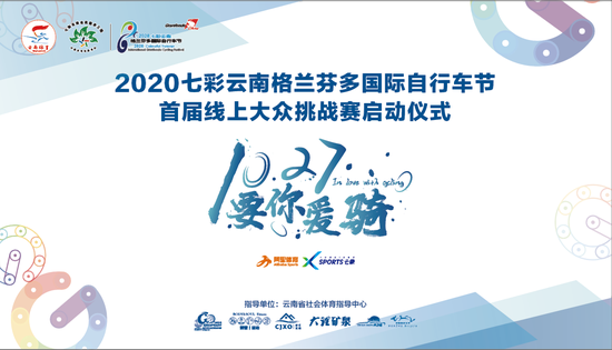 2020七彩云南格兰芬多国际自行车节首届线上大众挑战赛正式上
