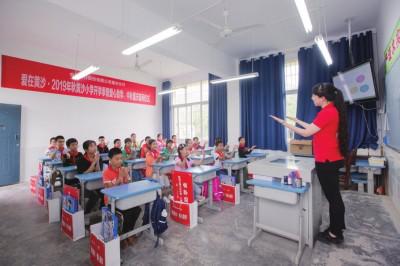中信银行连续九年在重庆綦江黄沙小学开展的支教项目