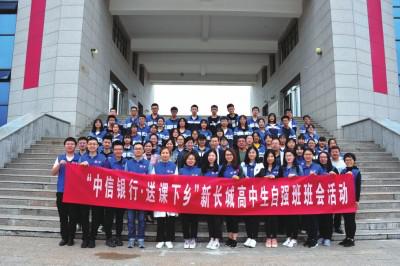 中信银行连续七年开展的新长城高中生自强班项目