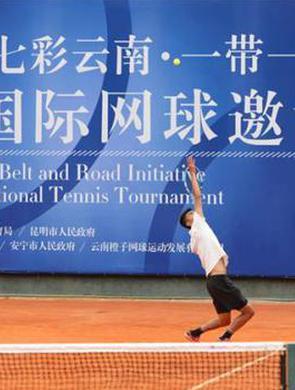 昆明国际网球邀请赛决出冠军