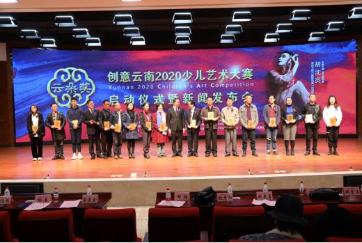 云朵奖·创意云南2020少儿艺术大赛启动