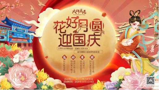 花好月圆迎国庆,雪松文旅云南项目邀你过双节