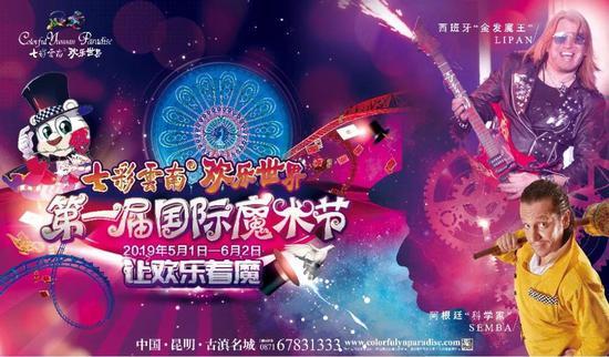 七彩云南·欢乐世界第一届魔术节主海报