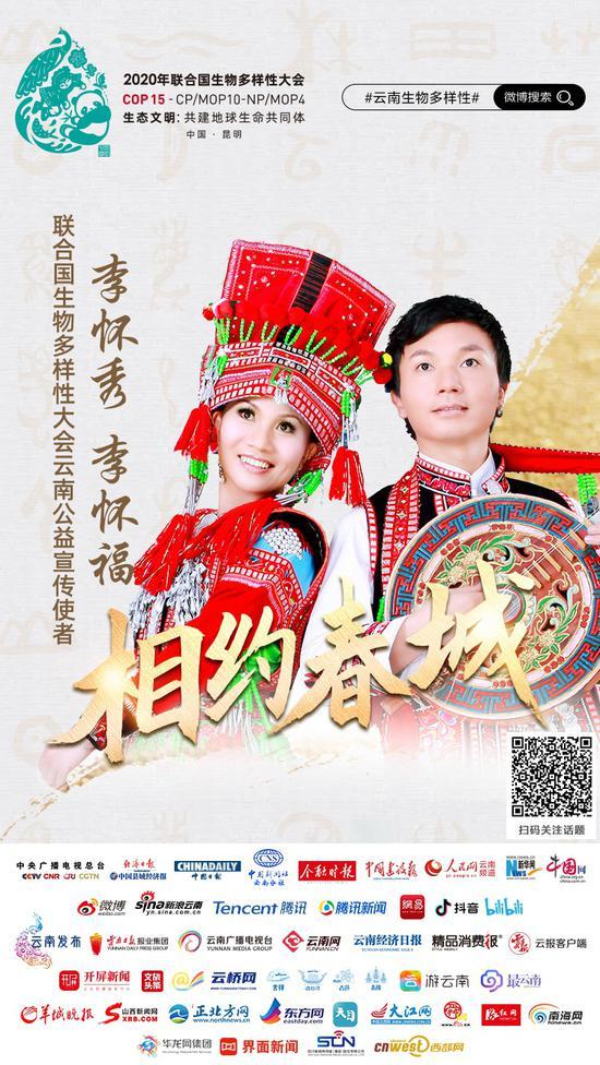 彝族海菜腔著名歌手李怀秀、李怀福贺:山河锦绣福满乾坤。