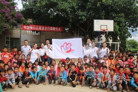 云南中行志愿者协会到挂钩扶贫点小学开展爱心活动
