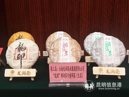 """第三名-""""龍潤""""牌润家号普洱茶-记者黄彩英-摄"""