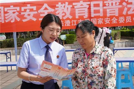 """澄江市开展""""全民国家安全教育日""""普法宣传活动"""