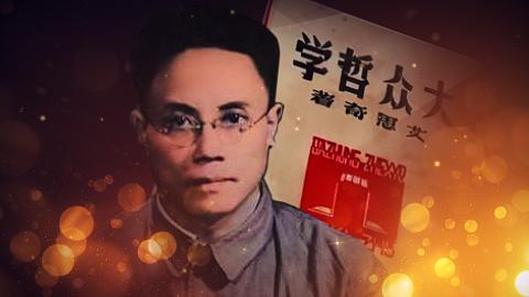 【建党百年·口述云南】他写的这本书几年内出了32版,很多年