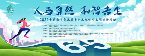 聚焦COP15丨6月5日来捞鱼河开启环保新生活