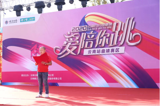 云南白药集团股份有限公司药品事业部云南省区曲靖区域经理 杨选友先生致辞