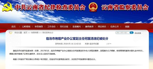 临沧市烤烟产业办公室副主任何国清违纪被处分