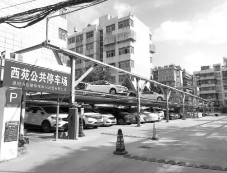 西苑公共停车场