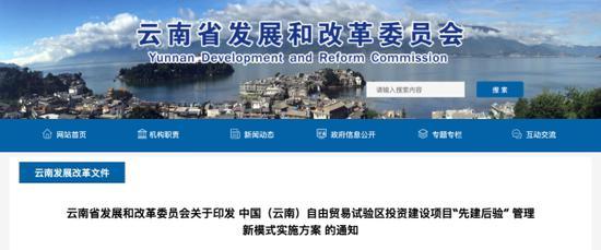 先建后验!云南自贸区推行投资建设项目管理新模式