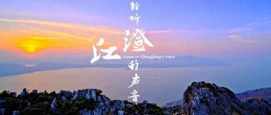 澄江城市形象宣传片丨 《聆听澄江的声音》