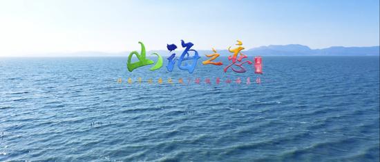 四集大型滇沪扶贫协作纪录片《山海之恋》将于7月16日登陆云南
