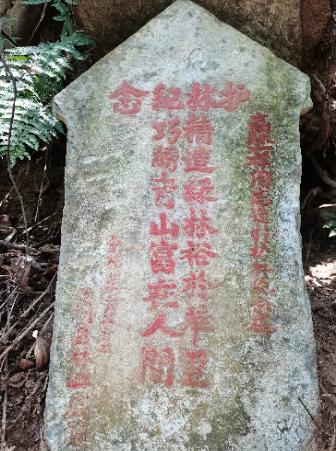 1987年原腾冲县林业局为高明祥竖立的纪念碑