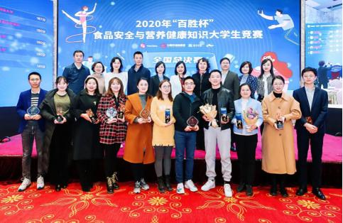 """2020年""""百胜杯""""食品安全与营养健康知识大学生竞赛总决赛圆"""