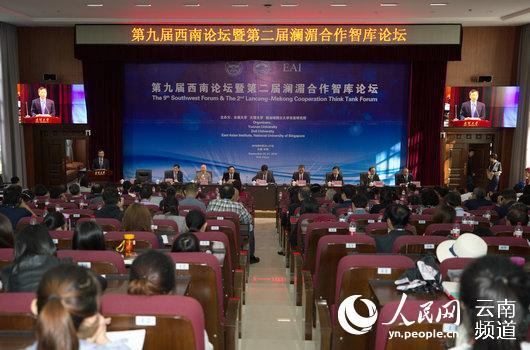 9月26日上午,第九届西南论坛暨第二届澜湄合作智库论坛在云南大理开幕。(王葳 摄)