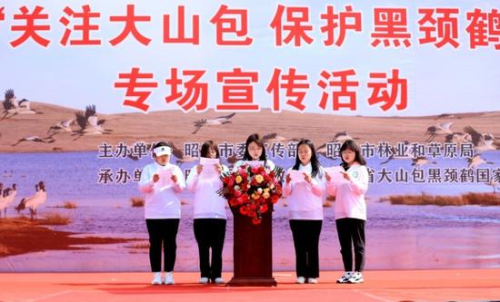 黑颈鹤志愿者协会代表集体宣读倡议书(3月20日摄)。新华网 赵普凡 摄
